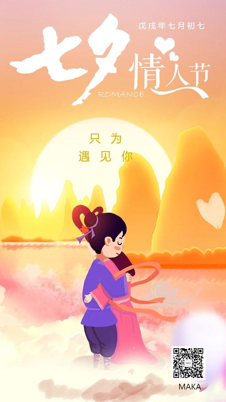 七夕浪漫情缘七夕节情定七夕节拥抱插画