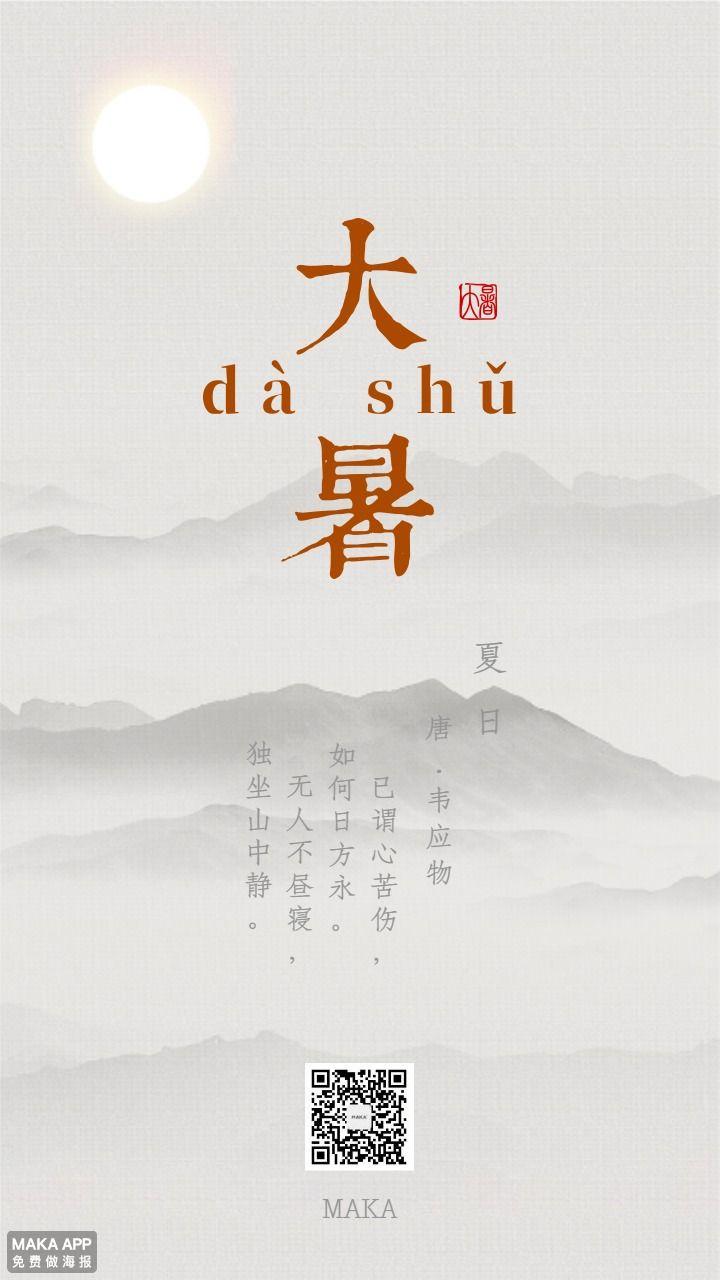 大暑二十四节气dashu中式山