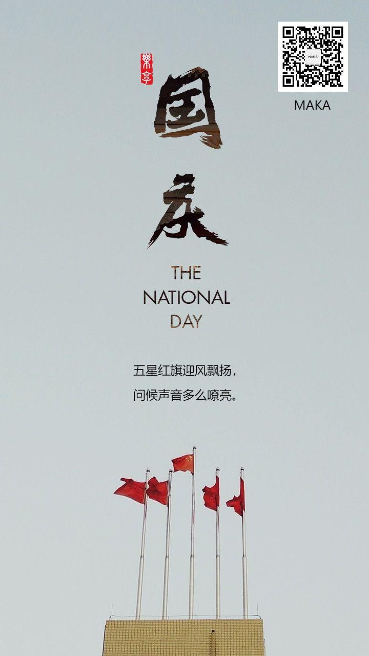 国庆节五行红旗贺卡