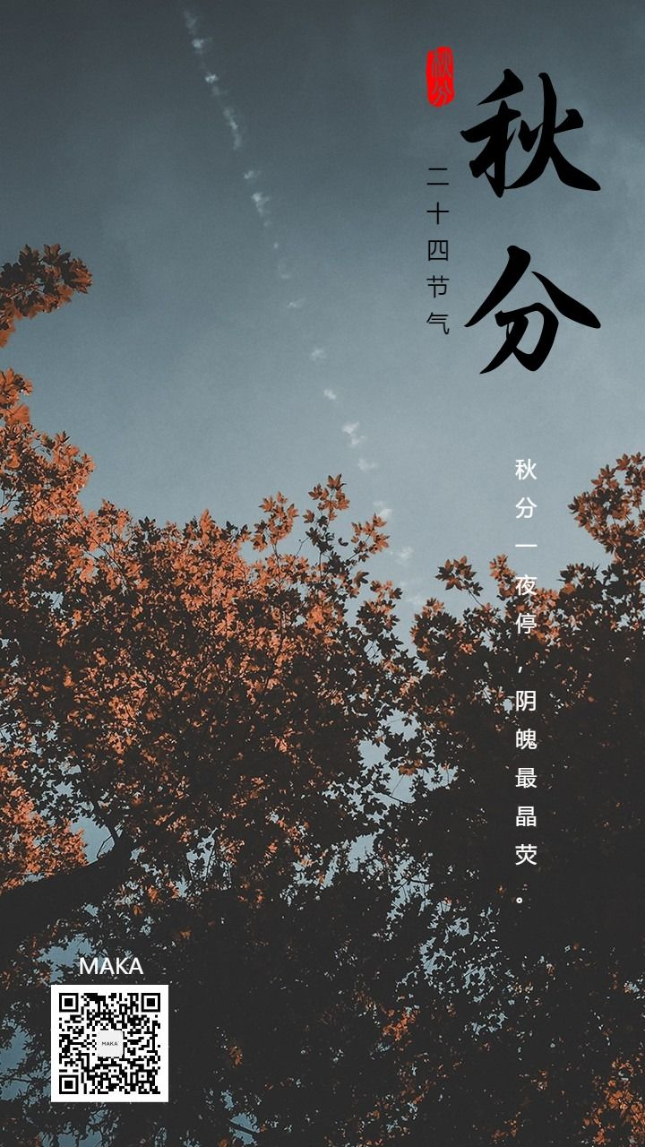 秋分时节秋祭月金气秋分秋分到二十四节气