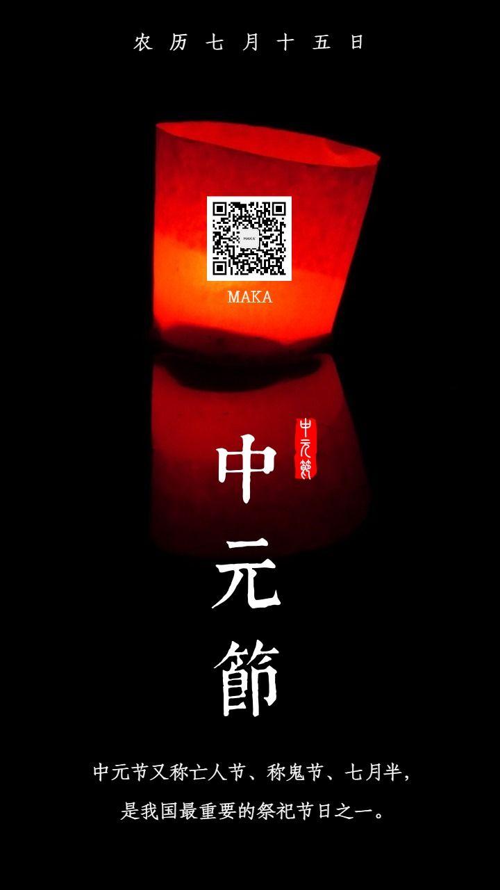 中元节七月半施孤