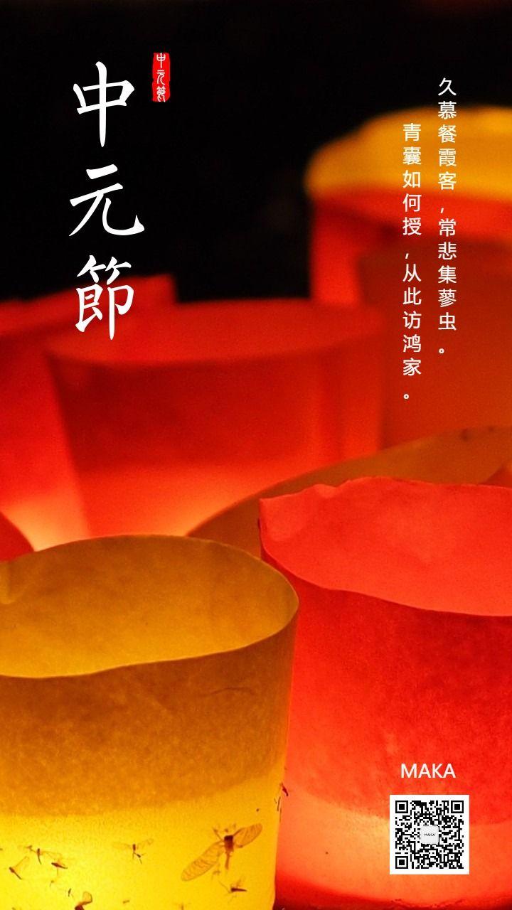 中元节地官节七月十五日