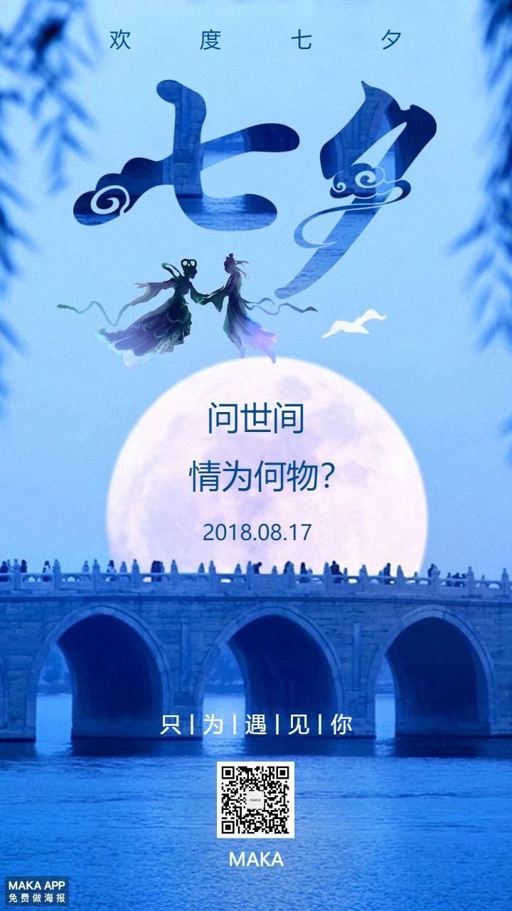 七夕情人节七夕相会月亮爱在七夕鹊桥