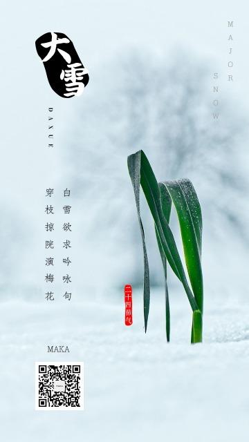 蓝色清新大雪节气祝福海报