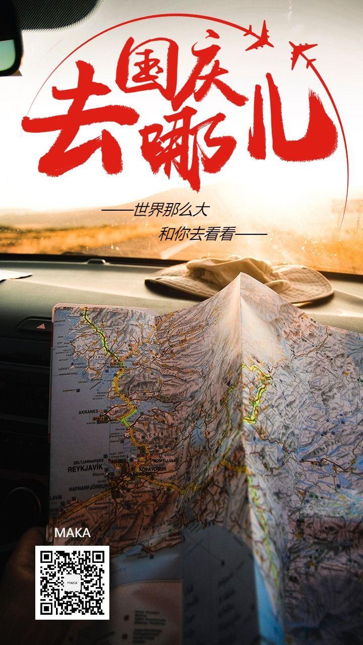 国庆出游旅游旅行海报世界那么大和你去看看