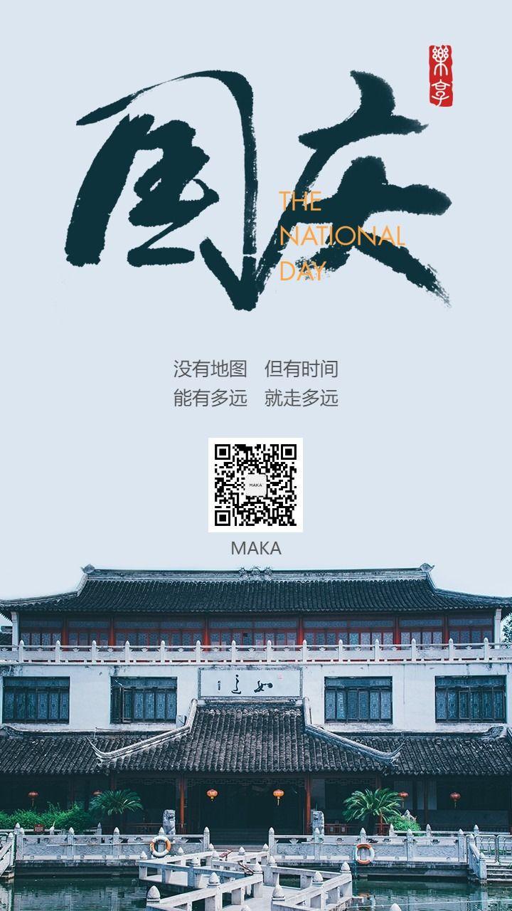 国庆节日中式古典传统祝福贺卡
