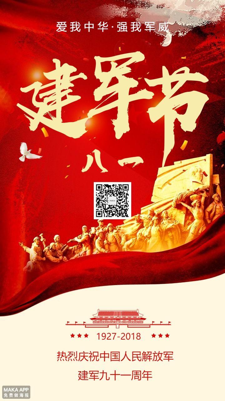 建军节八一建军节中国91周年建军节红色