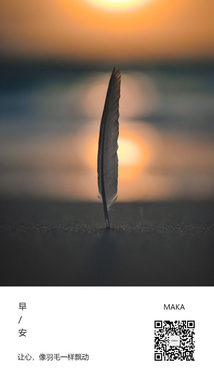 日签早安早晚安心情语录品牌传播羽毛