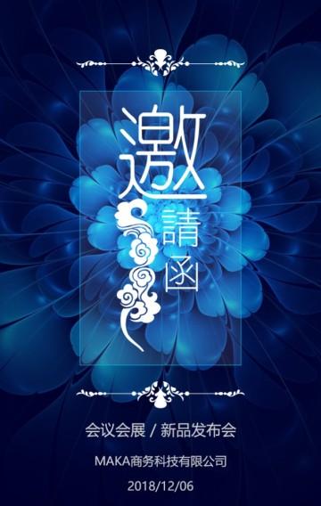 蓝色科技感邀请函商务邀请函会议邀请函产品发布会H5