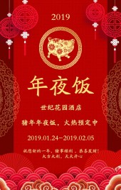 红色中国风春节除夕夜年夜饭提前预定、促销、邀请函