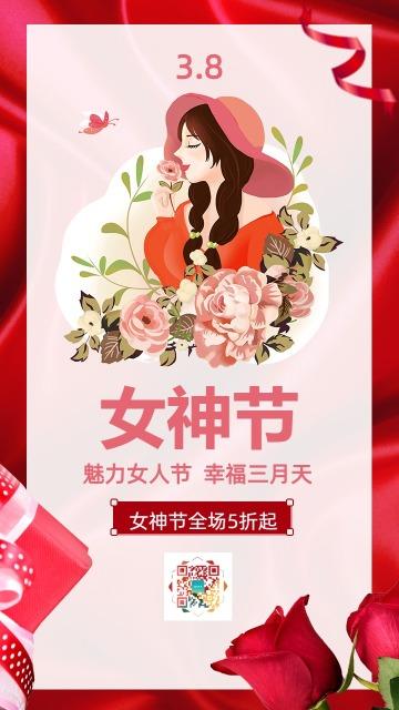 红色玫瑰温馨浪漫女神节妇女节女王节通用促销海报