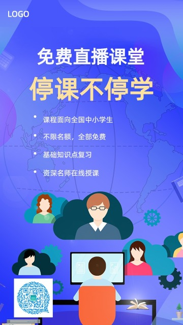 扁平简约在线教育直播课程远程教学宣传海报