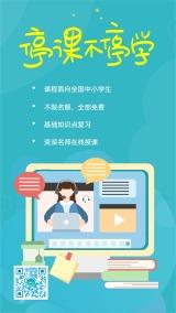 绿色简约停课不停学在线教育直播课程远程教学宣传海报