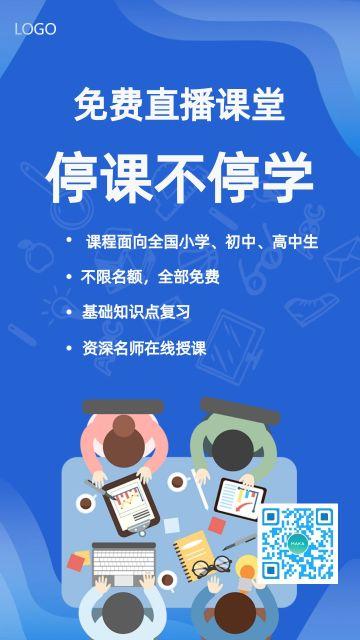 简约蓝色疫情期间在线网络直播课堂教育教学免费学习招生宣传海报