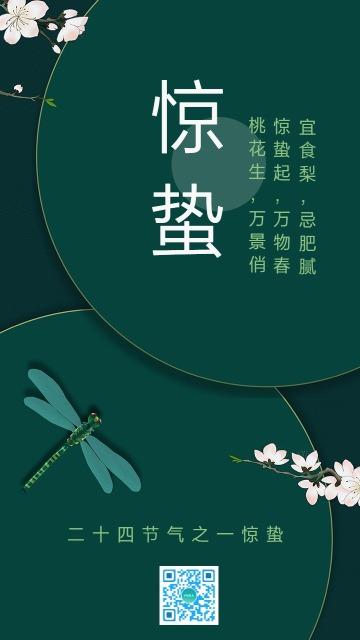绿色中国风惊蛰二十四节气宣传手机海报模版