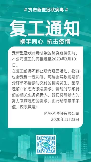 绿色抗击新冠肺炎公司企业工厂延迟复工通知海报