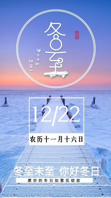 蓝色简约至日历日签/二十四节气之冬至