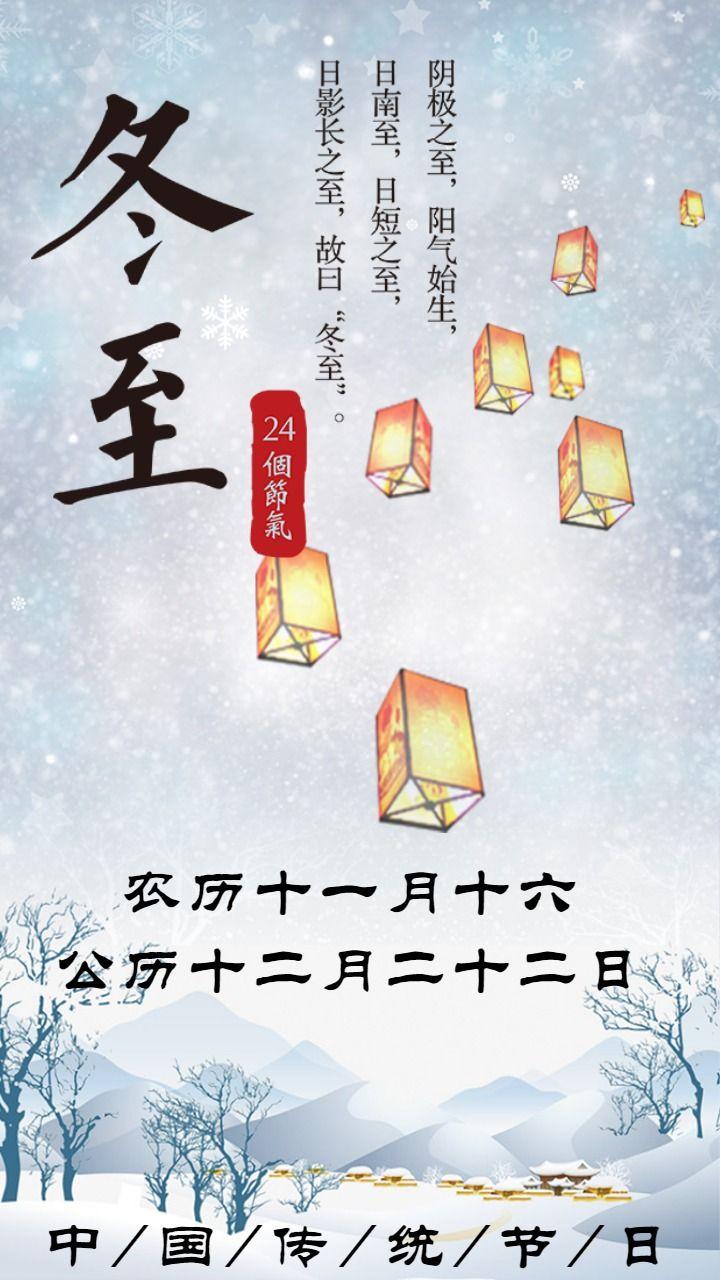 白色中国风传统节日节气冬至日日历日签