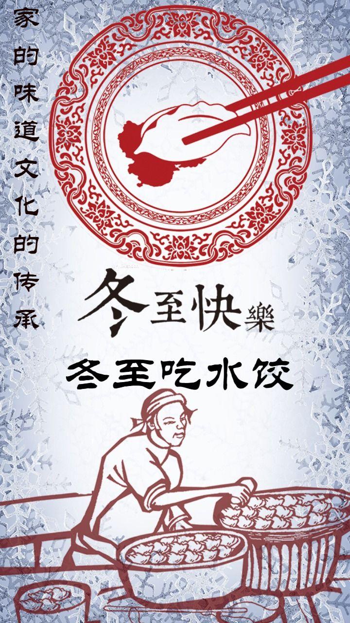 红色中国风冬至吃水饺节气传统文化宣传海报