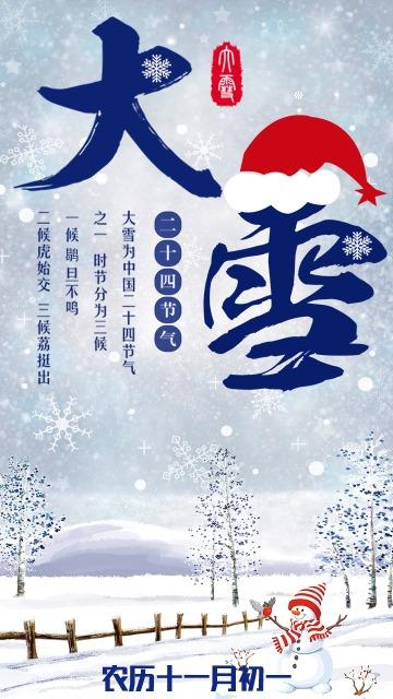 白色卡通二十四节气之大雪日签