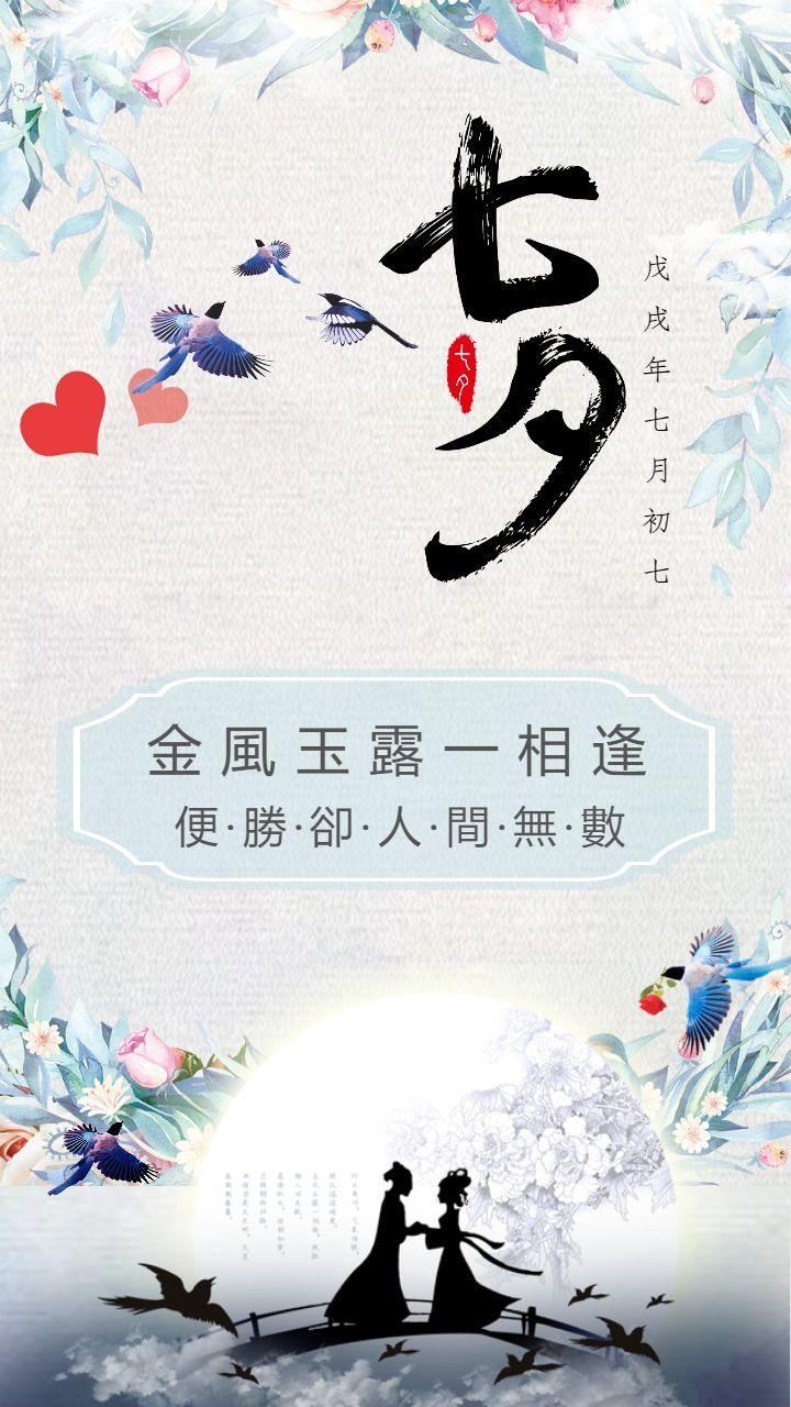 七夕情人节节日宣传告白海报古风清新文艺蓝色