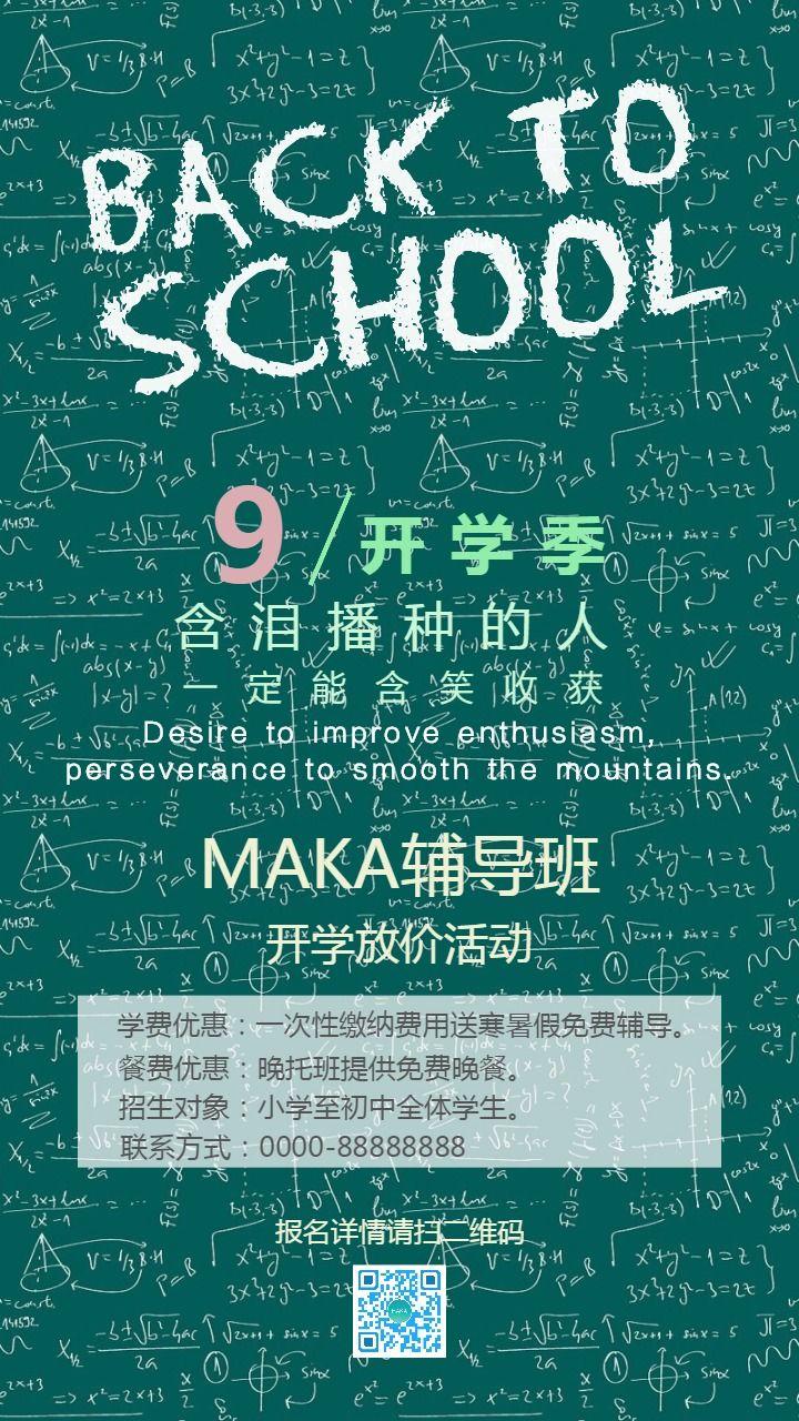 开学季9月辅导班培训班招生促销活动励志宣传海报扁平设计黑板底绿色