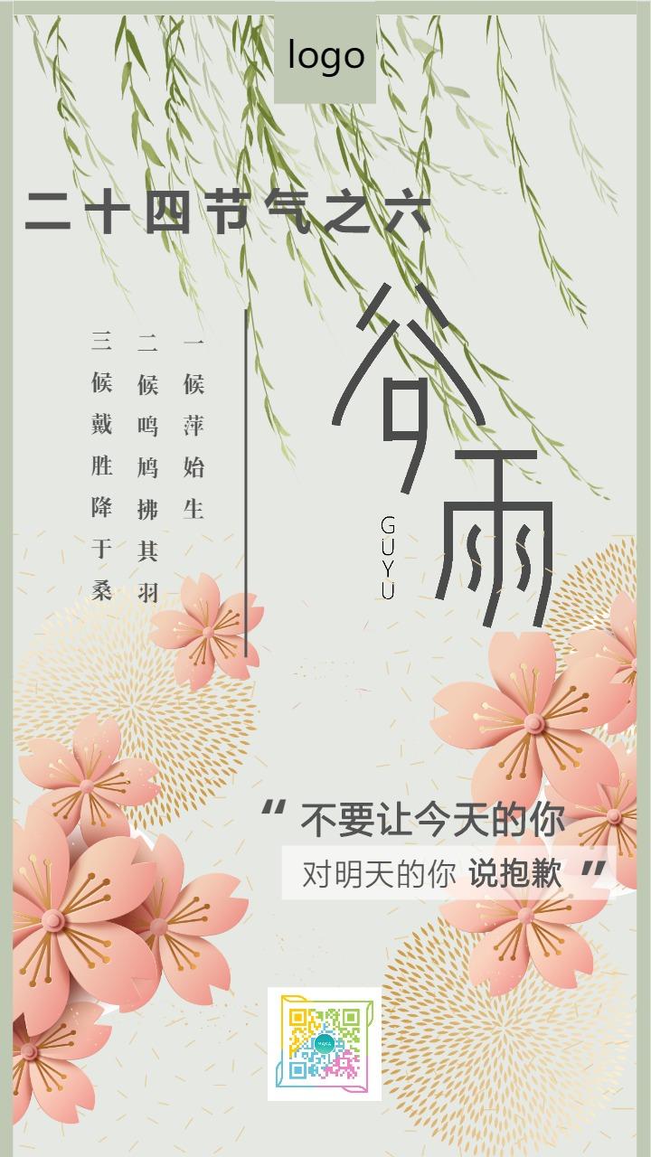 谷雨节气小清新风格企业公益宣传励志鸡汤海报