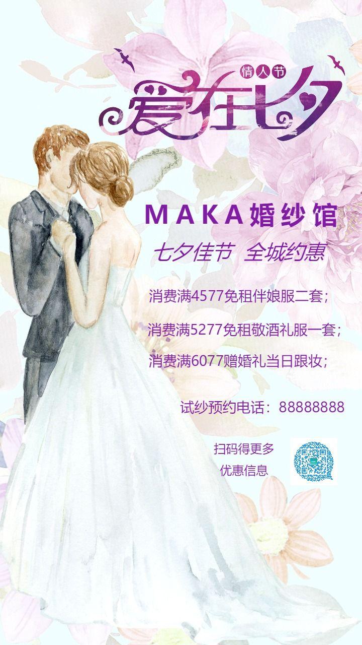 七夕情人节婚纱礼服首饰化妆婚庆店促销活动海报清新浪漫紫色