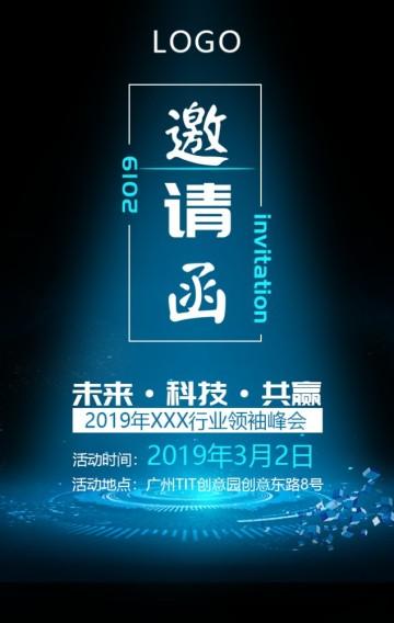 2019高端大气蓝色科技背景峰会、产品发布会、企业通用邀请函
