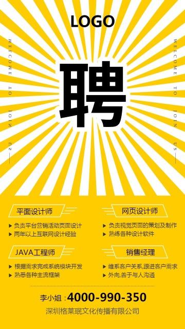 黄色扁平简约风格,企业、店铺、社团通用招聘海报
