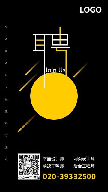 黄色黑色简约风企业校园招聘海报