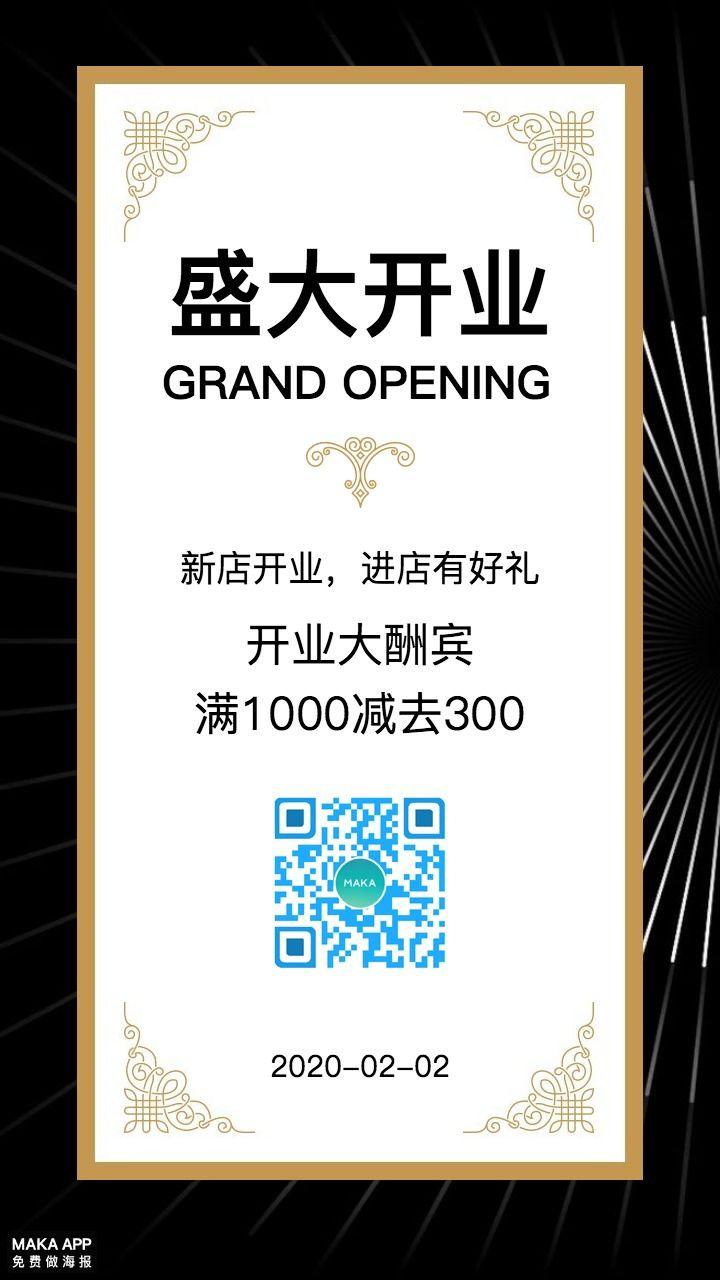 盛大开业 新店开业  开业大酬宾 开业庆典 开业海报  健身