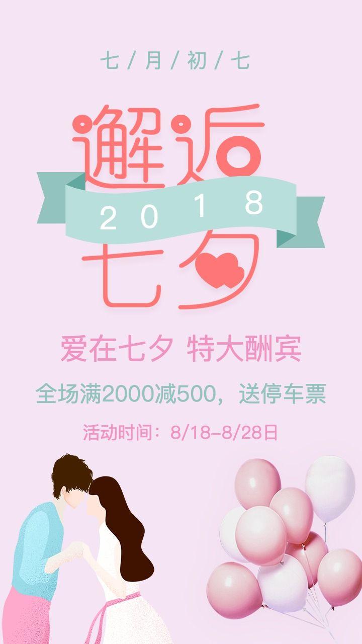 浪漫七夕海报 七夕 满减 活动 情人节 520