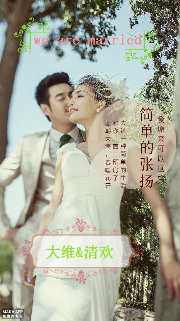 婚礼现场摆放海报