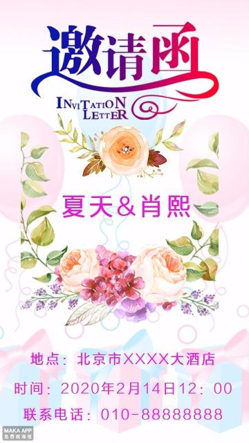清新简约婚礼邀请函/浪漫婚礼邀请函/婚礼喜帖/婚礼海报