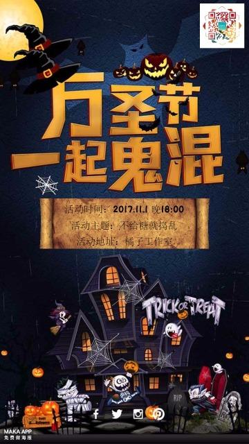 万圣节活动宣传海报