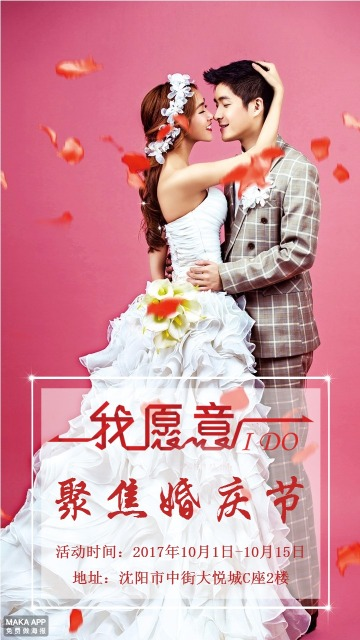 婚庆节婚礼海报展架吊旗温馨时尚爱情清新唯美