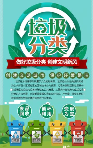 垃圾分类推行绿色环保公益活动上门服务模板