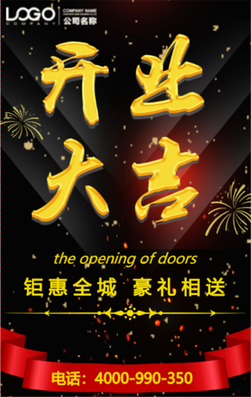 开业庆典新店开业开业宣传产品预约模板