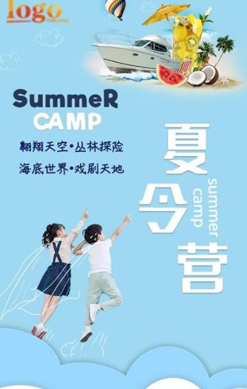夏令营暑期夏令营拓展训练暑假招生宣传H5模板