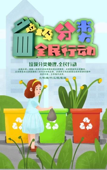垃圾分类全民行动绿色环保讲究卫生公益宣传模板