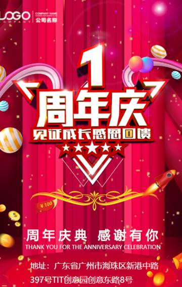 周年庆周年庆典店铺宣传活动产品展示模板
