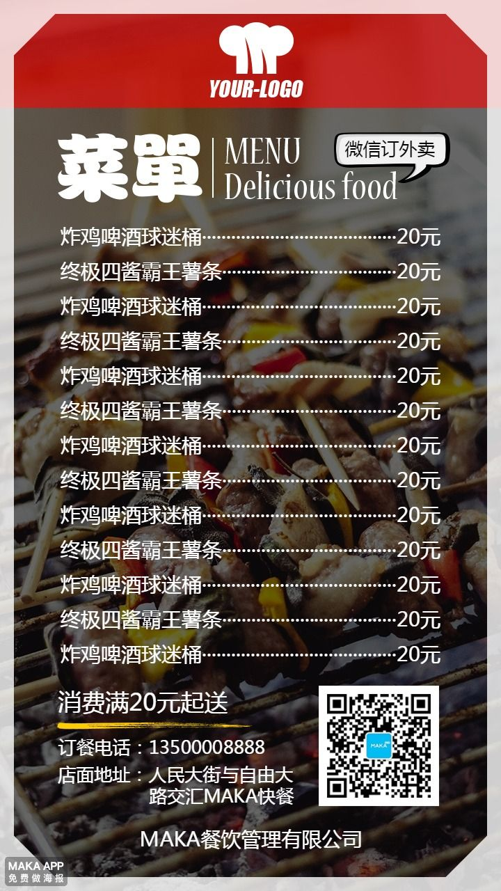 大气餐饮企业通用微信订餐菜单海报