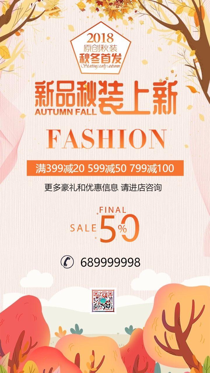 秋季上新 女装服装新款上市 秋季打折促销活动宣传 通用创意海报小清新