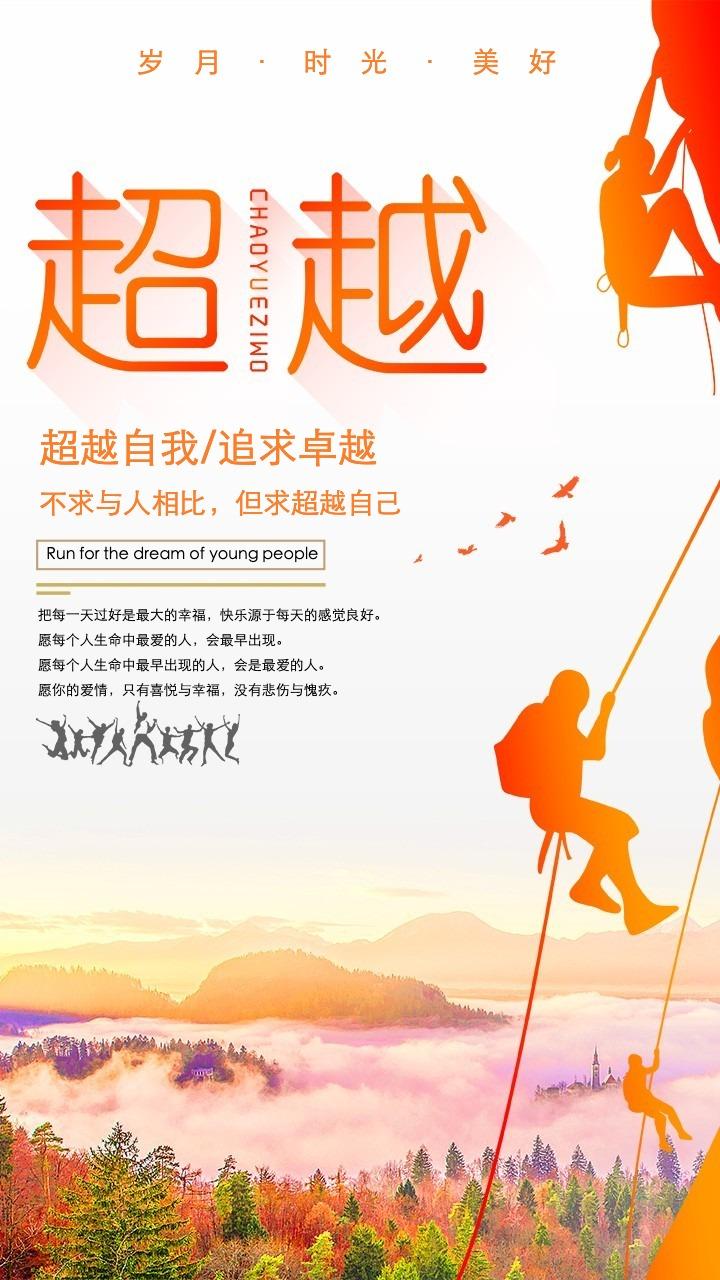 简约励志梦想正能量企业宣传企业文化海报