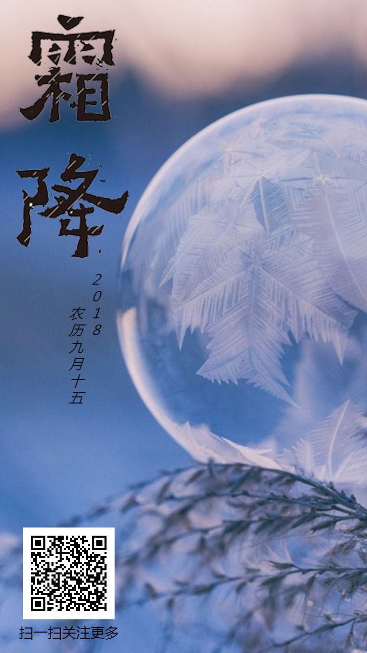 二十四节气霜降微信朋友圈宣传图