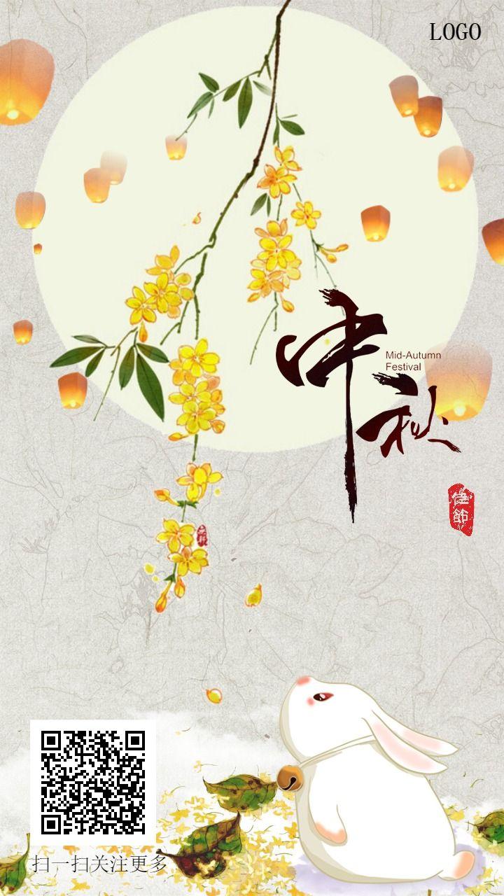 手绘风中秋节宣传海报