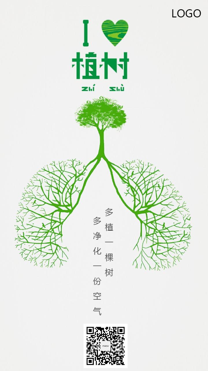 简约清新风绿色植树节宣传海报
