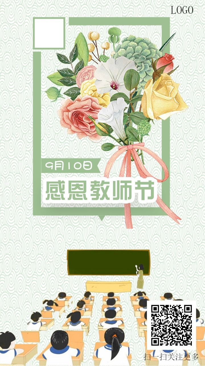绿色卡通教师节宣传海报