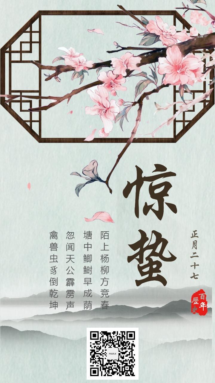 中国风绿色惊蛰二十四节气宣传海报